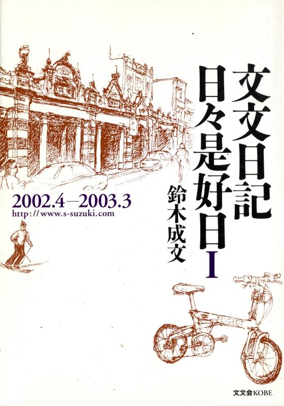 デザイン大学学長日記 全3巻 文文日記日々是好日 1-3巻 6冊1