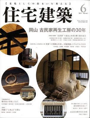 住宅建築 第463号 2017年6月号 岡山古民家再生工房の30年