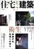 住宅建築 第399号 2008年7月号 再生術 持続する生命への労り