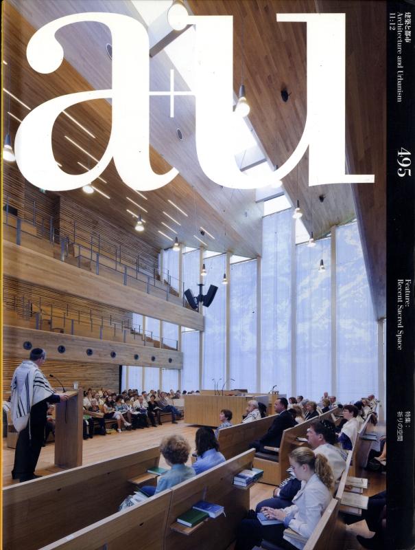 建築と都市 a+u #495 2011年12月号 セイクレッド・スペース