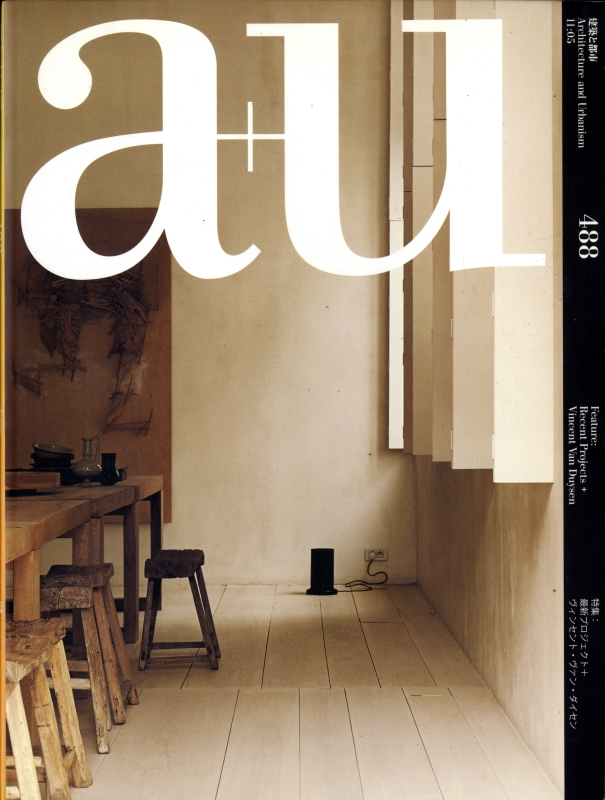 建築と都市 a+u #488 2011年5月号 最新プロジェクト+ヴィンセント・ヴァン・ダイセン