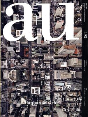 建築と都市 a+u #493 2011年10月号 マンハッタン・グリッド200年