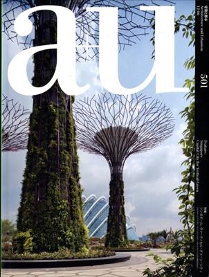 建築と都市 a+u #501 2012年6月号 シンガポール, ヴァーティカル・グリーン・シティ