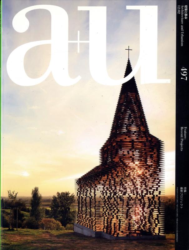 建築と都市 a+u #497 2012年2月号 最新プロジェクト