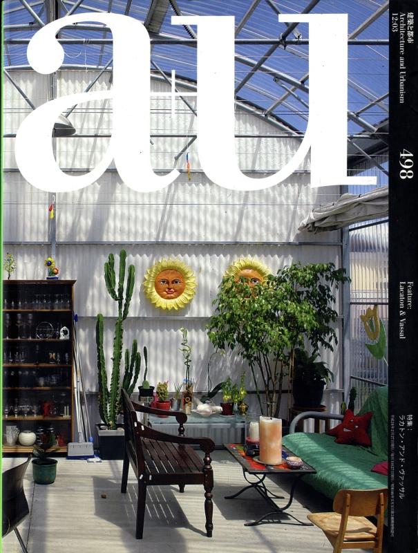 建築と都市 a+u #498 2012年3月号 ラカトン&ヴァッサル