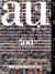 建築と都市 a+u #500 2012年5月号 創刊500号-言葉とイメージ