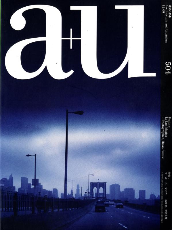 建築と都市 a+u #504 2012年9月号 ラ・ルース・マヒカ-写真家, 鈴木久雄