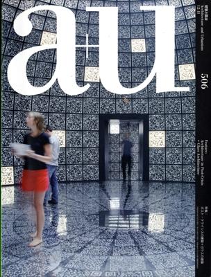 建築と都市 a+u #506 2012年11月号 ポスト・クライシスの建築+ガラスの建築