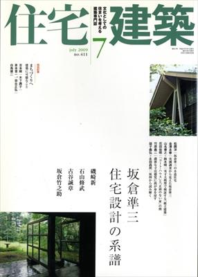 住宅建築 第411号 2009年7月号 坂倉準三 住宅設計の系譜