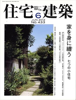 住宅建築 第433号 2012年6月号 家を身に纏う