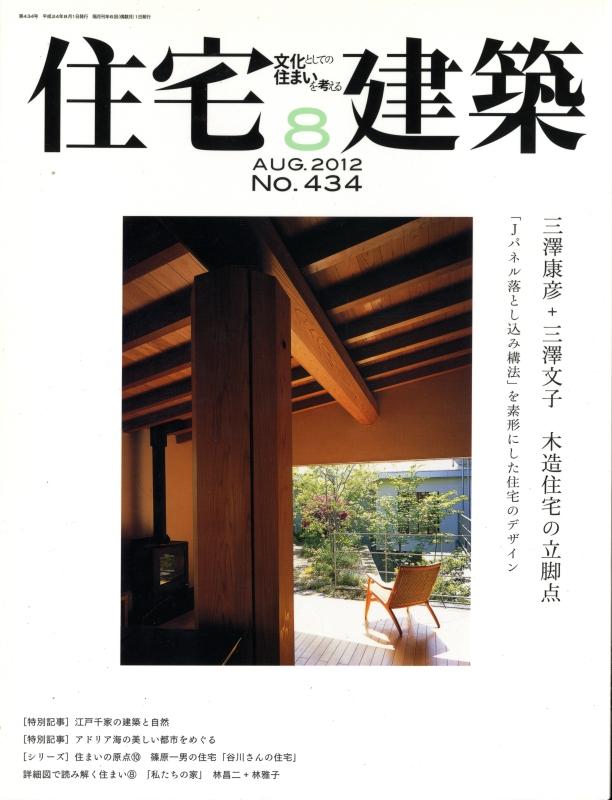 住宅建築 第434号 2012年8月号 三澤康彦+三澤文子 木造住宅の立脚点