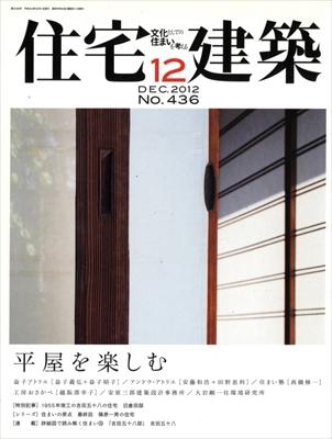 住宅建築 第436号 2012年12月号 平屋を楽しむ