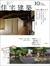 住宅建築 第441号 2013年10月号 木造の蘇生力