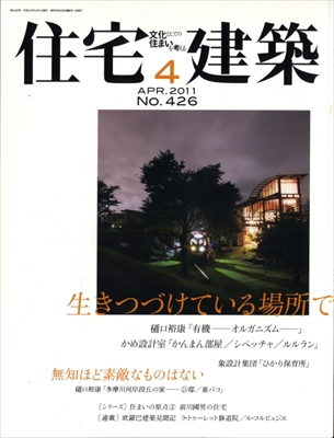 住宅建築 第426号 2011年4月号 生きつづけている場所で