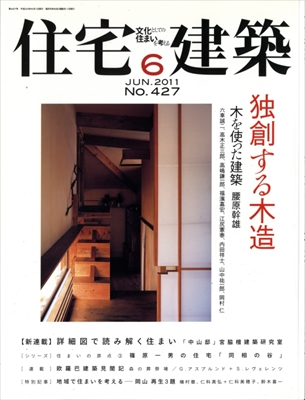 住宅建築 第427号 2011年6月号 独創する木造