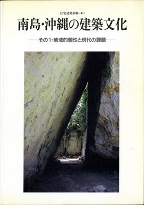 南島・沖縄の建築文化-その1・地域的個性と現代の課題 - 住宅建築別冊 40