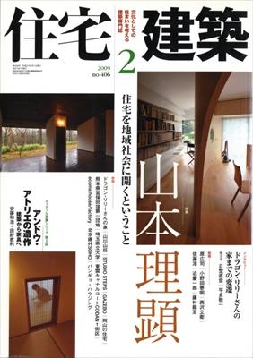 住宅建築 第406号 2009年2月号 山本理顕 住宅を地域社会に開くということ
