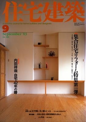 住宅建築 第342号 2003年9月号 集合住宅リフォーム特集1