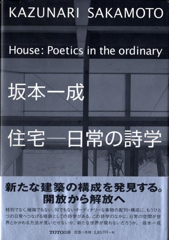 坂本一成 住宅-日常の詩学
