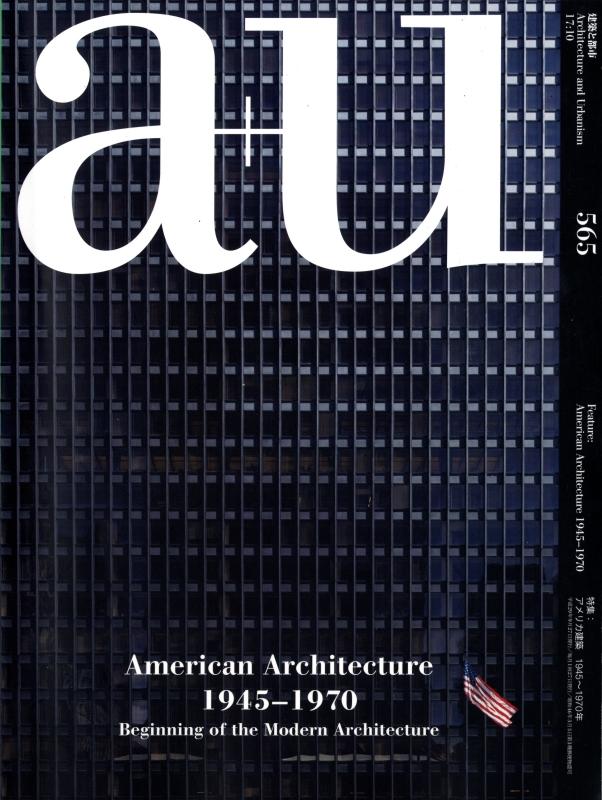 建築と都市 a+u #565 2017年10月号 アメリカ建築 1945-1970年