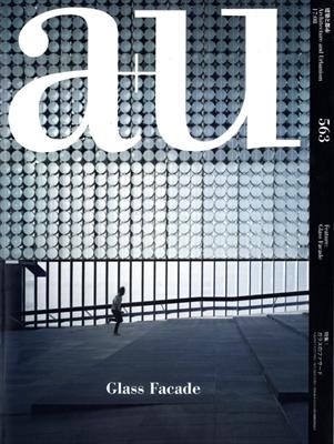 建築と都市 a+u #563 2017年8月号 ガラスのファサード