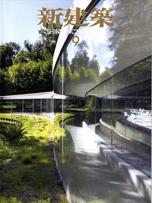 新建築 2017年9月号