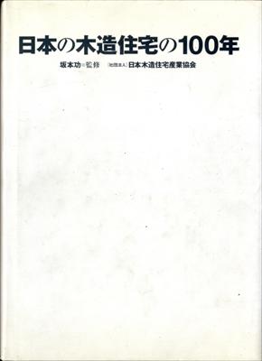 日本の木造住宅の100年