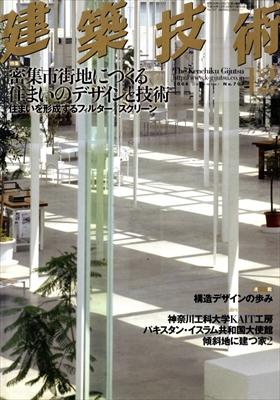 建築技術 2008年12月号 #707 密集市街地につくる住まいのデザインと技術