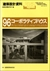 建築設計資料 96 コーポラティブハウス