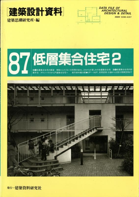 建築設計資料 87 低層集合住宅 2