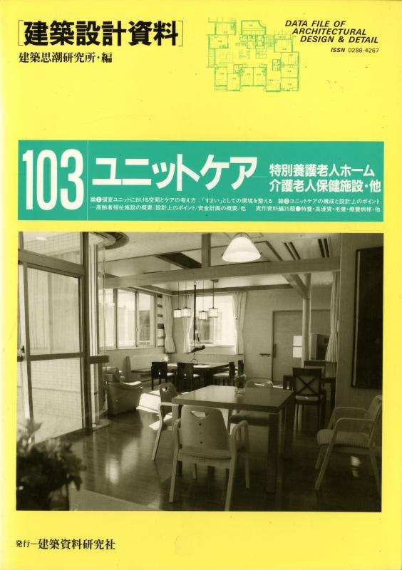 建築設計資料 103 ユニットケア-特別養護老人ホーム・介護老人保健施設・他