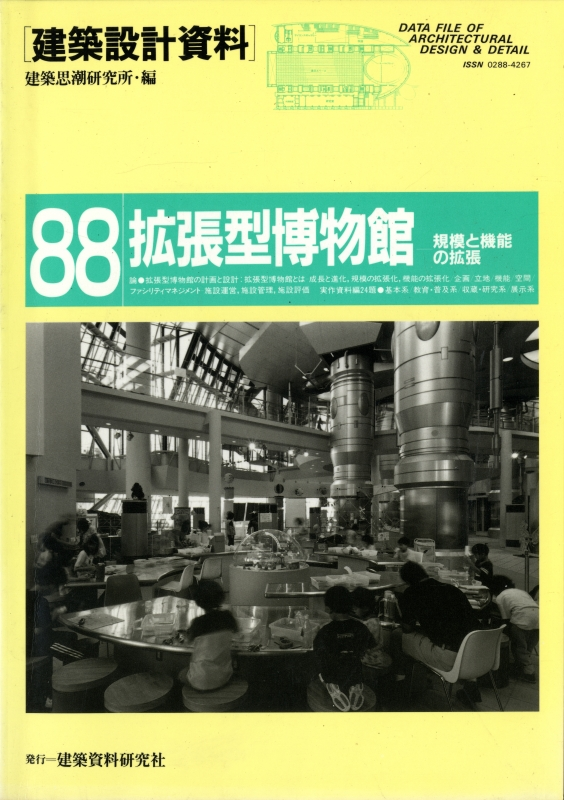 建築設計資料 88 拡張型博物館-規模と機能の拡張