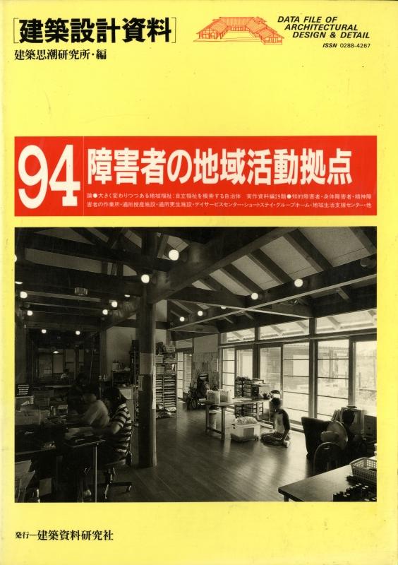 建築設計資料 94 障害者の地域活動拠点