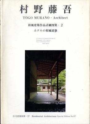 村野藤吾 和風建築作品詳細図集 2: ホテルの和風建築 - 住宅建築別冊 27