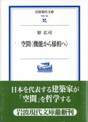 空間 機能から様相へ 岩波現代文庫版 学術 190