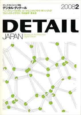 DETAIL JAPAN (ディーテイル・ジャパン) #22 2008年2月号 デジタル・ディテール