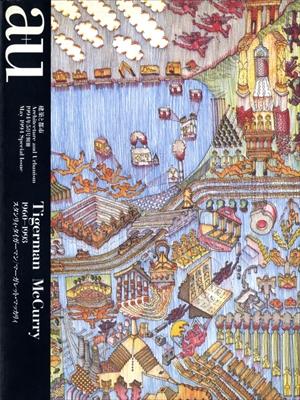 建築と都市 a+u 1994年5月別冊  スタンリー・タイガーマン/マーガレット・マッカリィ 1960-1993