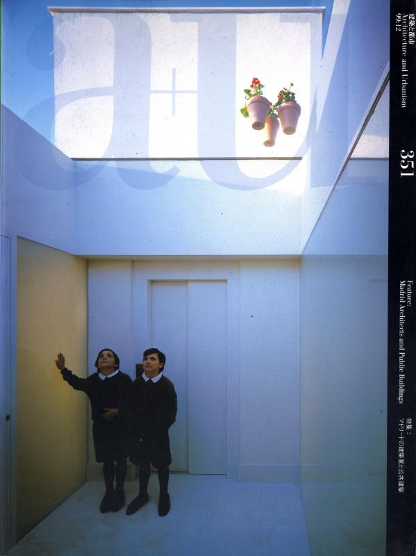建築と都市 a+u #351 1999年12月号 マドリードの建築家と公共建築