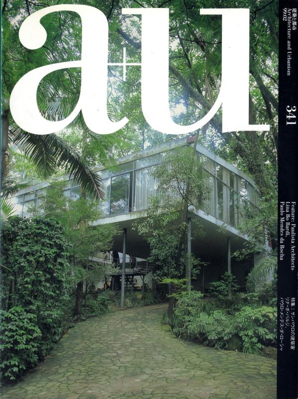 建築と都市 a+u #341 1999年2月号 サンパウロの建築家
