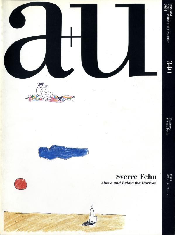 建築と都市 a+u #340 1999年1月号 スヴェール・フェーン
