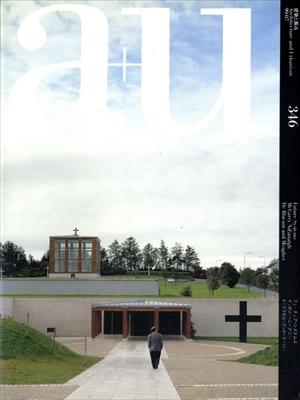 建築と都市 a+u #346 1999年7月号 フューチュア・システムズ, ほか