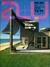 建築と都市 a+u 73:11 1973年11月号 アメリカ建築研究5 現代住宅100題1