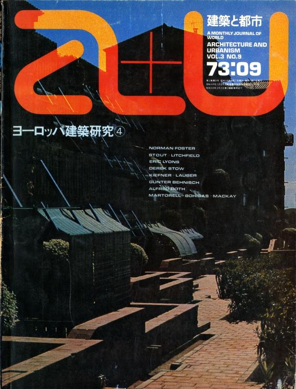 建築と都市 a+u 73:09 1973年9号 ヨーロッパ建築研究4