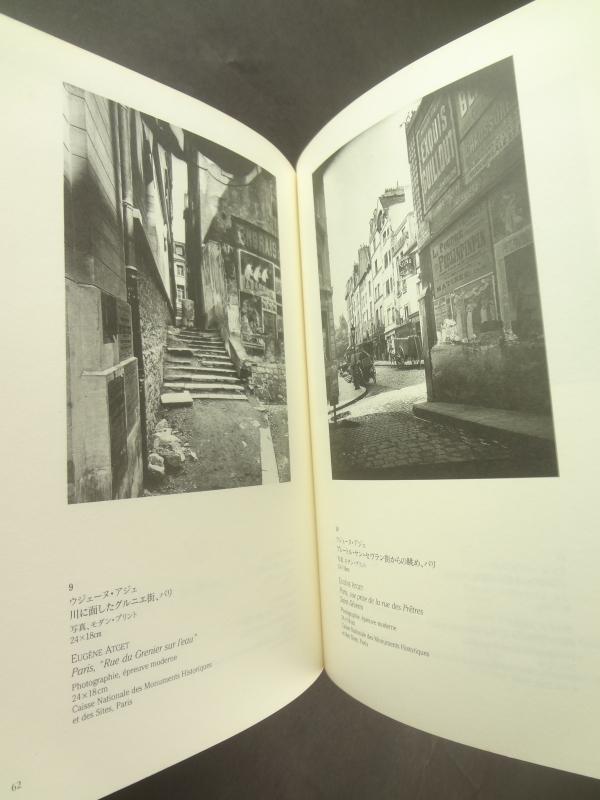 「芸術と広告」展図録1