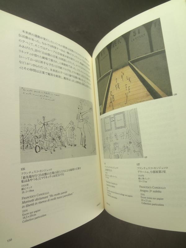 「芸術と広告」展図録2