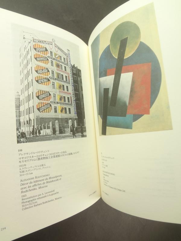 「芸術と広告」展図録3