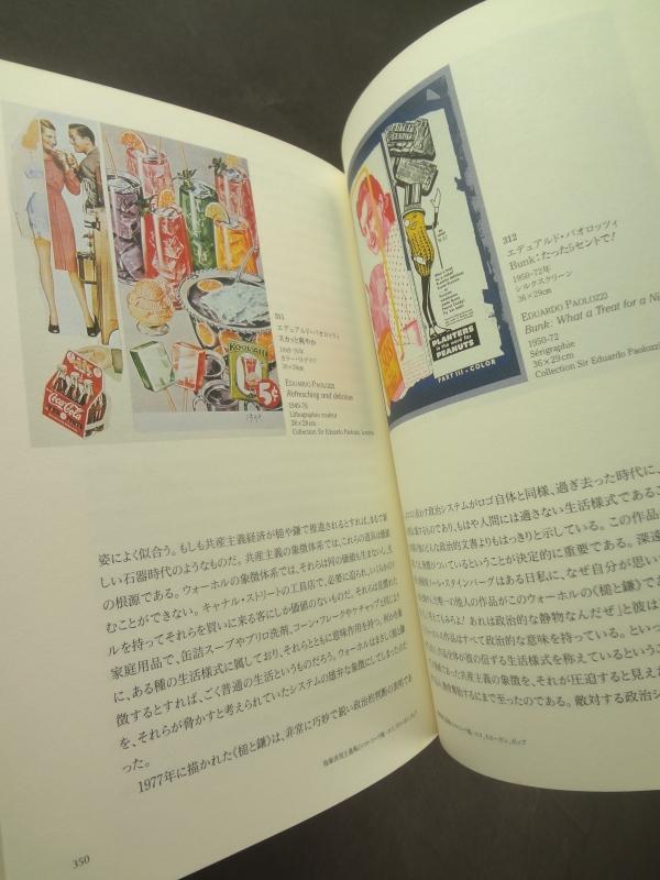 「芸術と広告」展図録4
