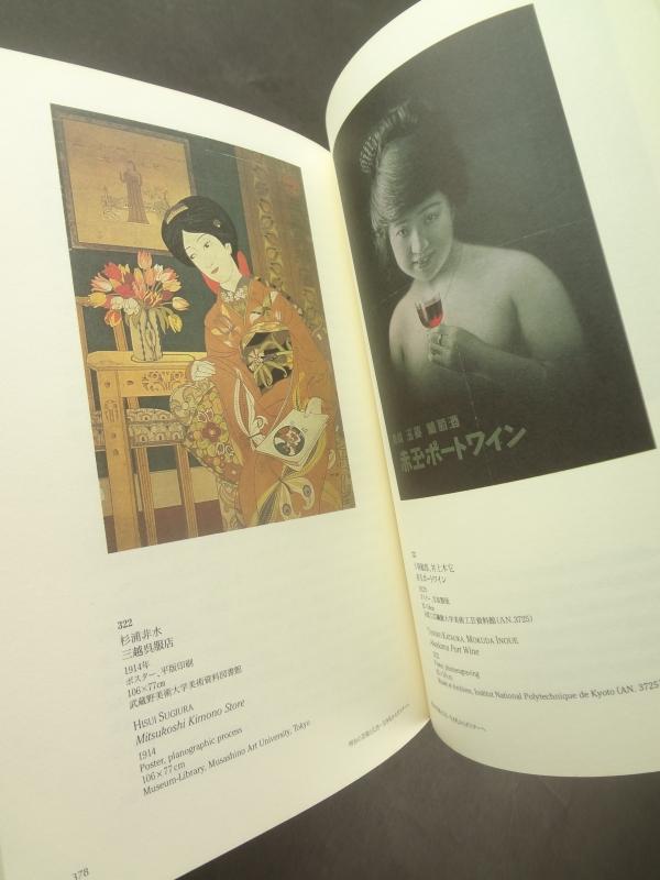 「芸術と広告」展図録5