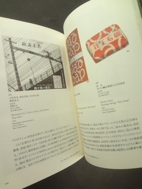 「芸術と広告」展図録6