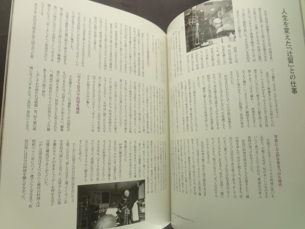 佐伯義勝 料理写真の世界3